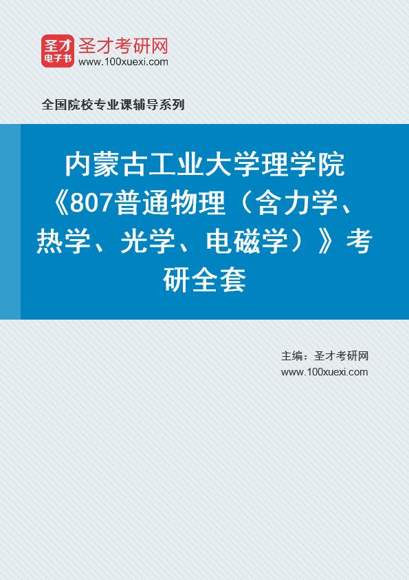 2021年内蒙古工业大学理学院《807普通物理(含力学、热学、光学、电磁学)》考研全套