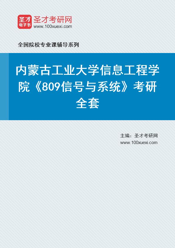 2021年内蒙古工业大学信息工程学院《809信号与系统》考研全套