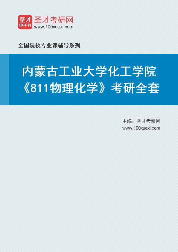 2021年内蒙古工业大学化工学院《811物理化学》考研全套