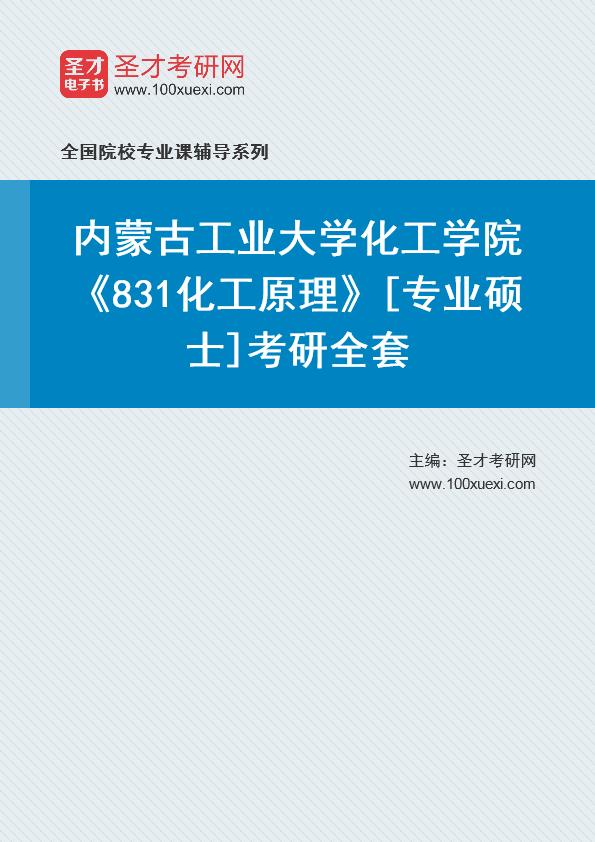 2021年内蒙古工业大学化工学院《831化工原理》[专业硕士]考研全套