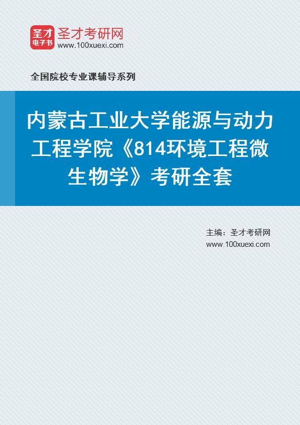 2021年内蒙古工业大学能源与动力工程学院《814环境工程微生物学》考研全套
