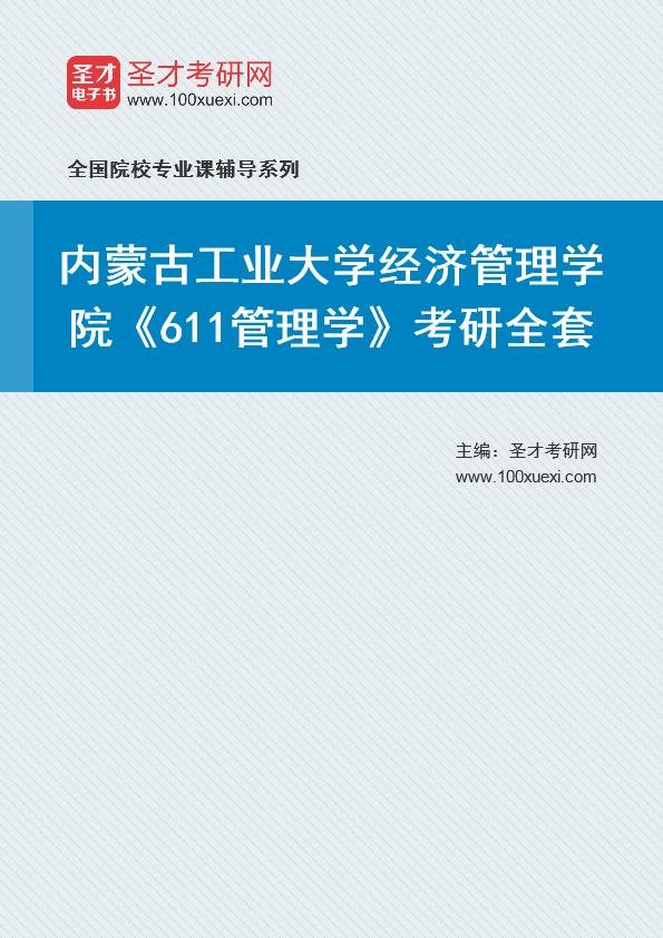 2021年内蒙古工业大学经济管理学院《611管理学》考研全套