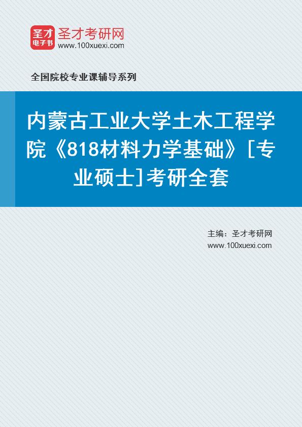 2021年内蒙古工业大学土木工程学院《818材料力学基础》[专业硕士]考研全套
