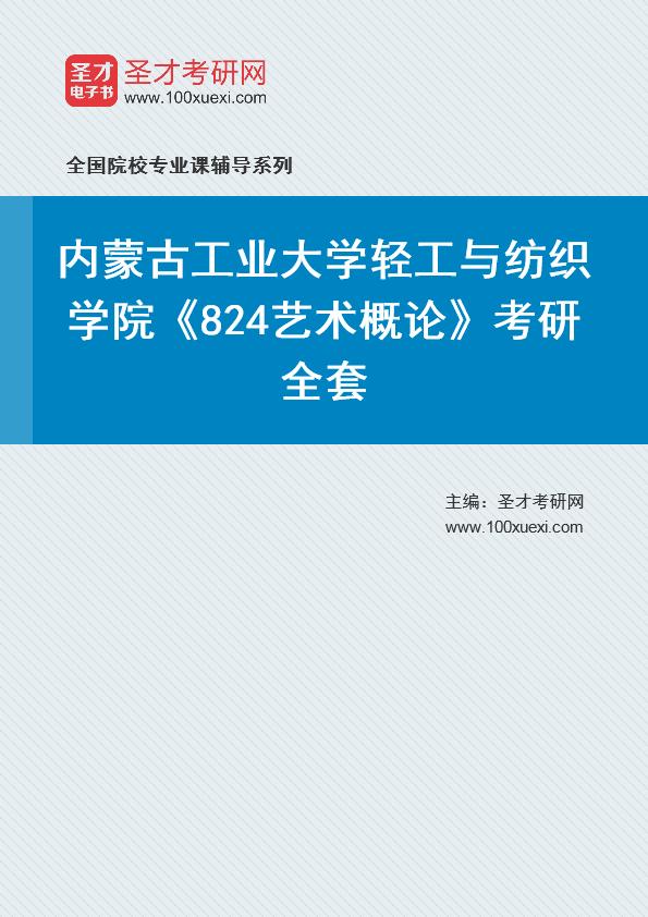 2021年内蒙古工业大学轻工与纺织学院《824艺术概论》考研全套