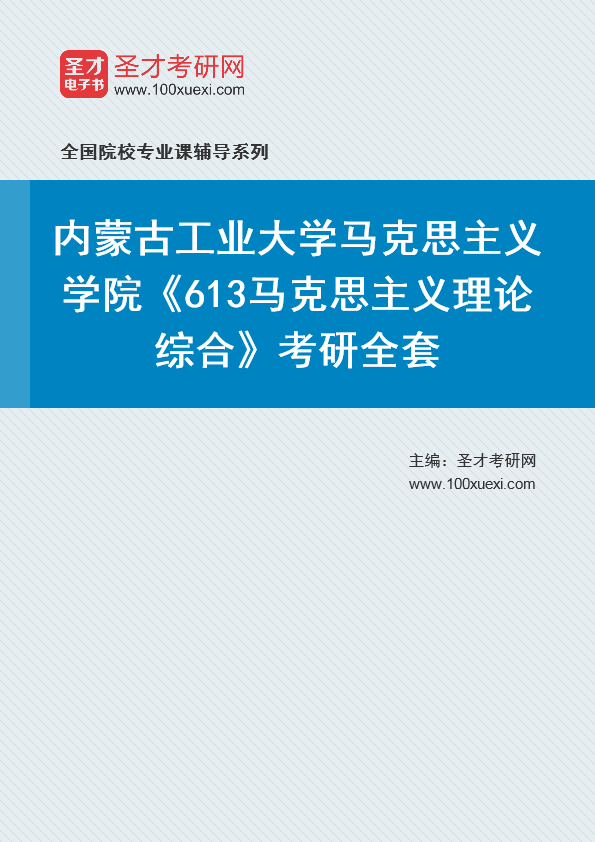 2021年内蒙古工业大学马克思主义学院《613马克思主义理论综合》考研全套
