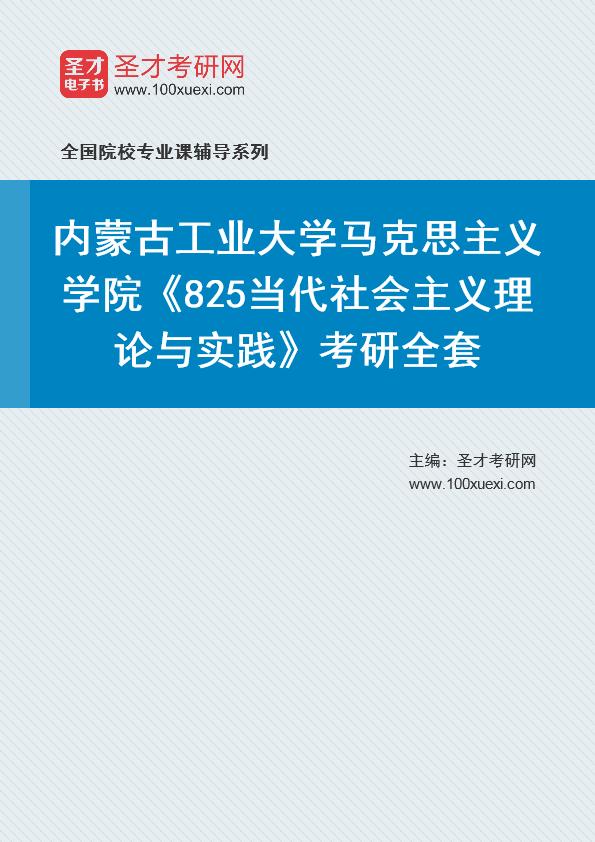 2021年内蒙古工业大学马克思主义学院《825当代社会主义理论与实践》考研全套