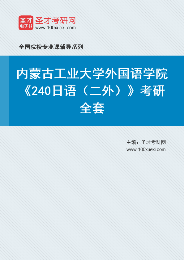 2021年内蒙古工业大学外国语学院《240日语(二外)》考研全套