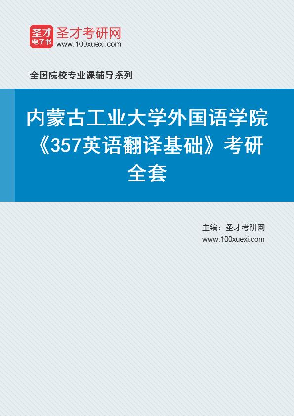 2021年内蒙古工业大学外国语学院《357英语翻译基础》考研全套