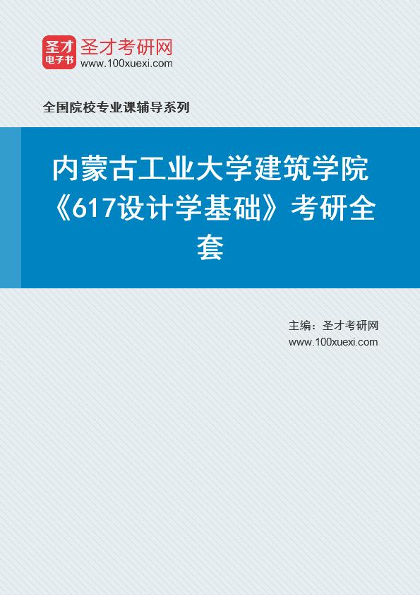 2021年内蒙古工业大学建筑学院《617设计学基础》考研全套