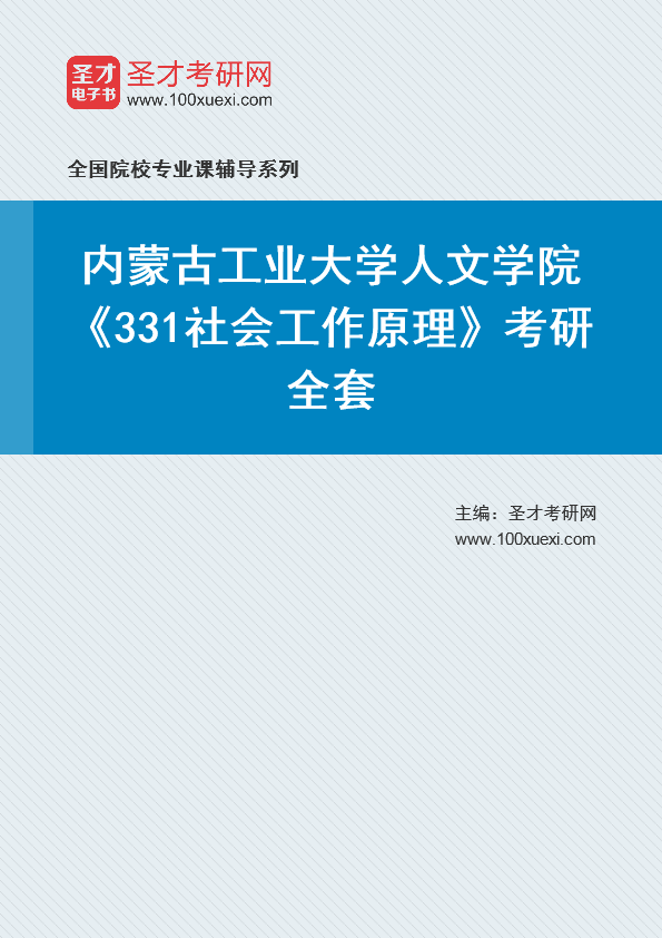 2021年内蒙古工业大学人文学院《331社会工作原理》考研全套