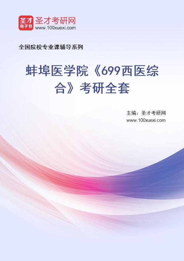 2021年蚌埠医学院《699西医综合》考研全套