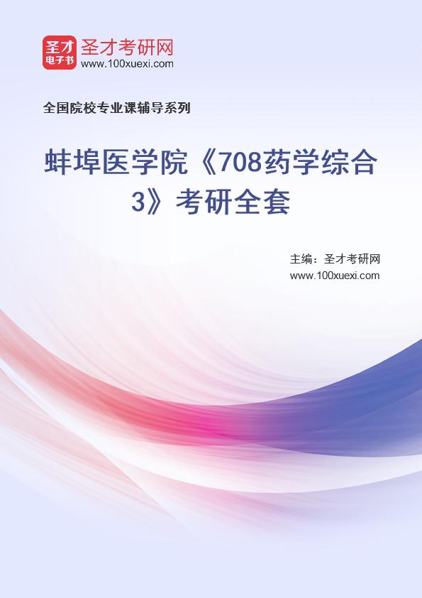 2021年蚌埠医学院《708药学综合3》考研全套