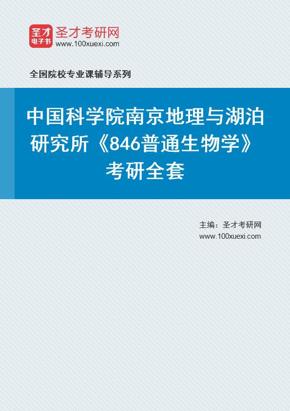 2021年中国科学院南京地理与湖泊研究所《846普通生物学》考研全套