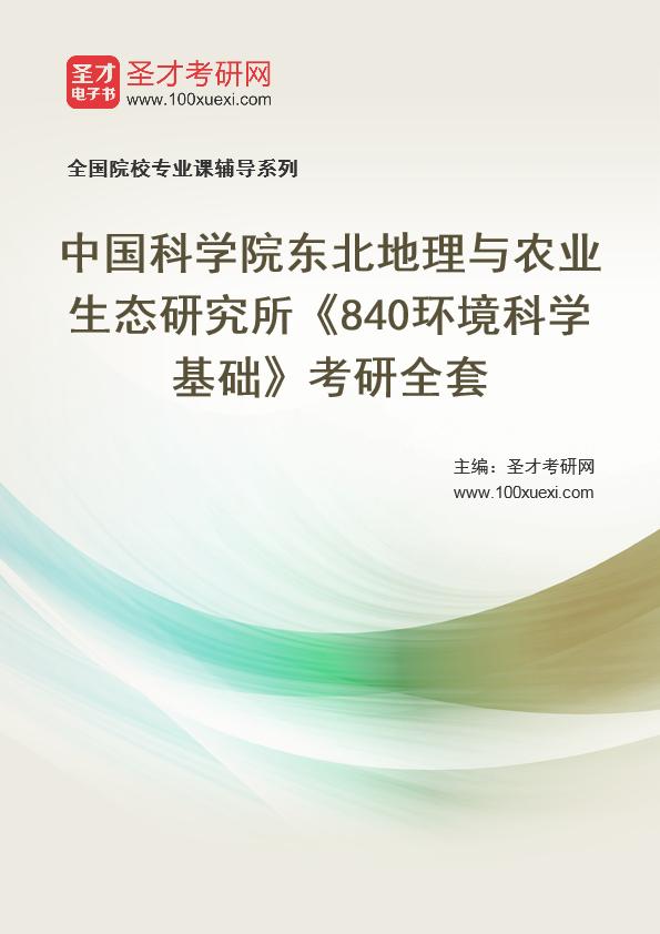 2021年中国科学院东北地理与农业生态研究所《840环境科学基础》考研全套