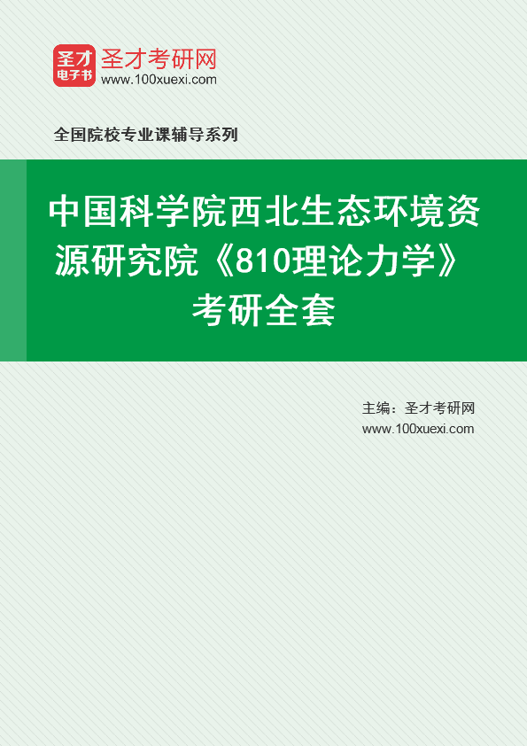 2021年中国科学院西北生态环境资源研究院《810理论力学》考研全套