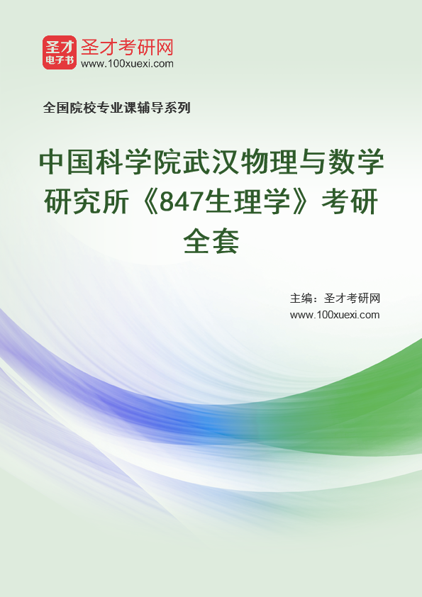 2021年中国科学院武汉物理与数学研究所《847生理学》考研全套