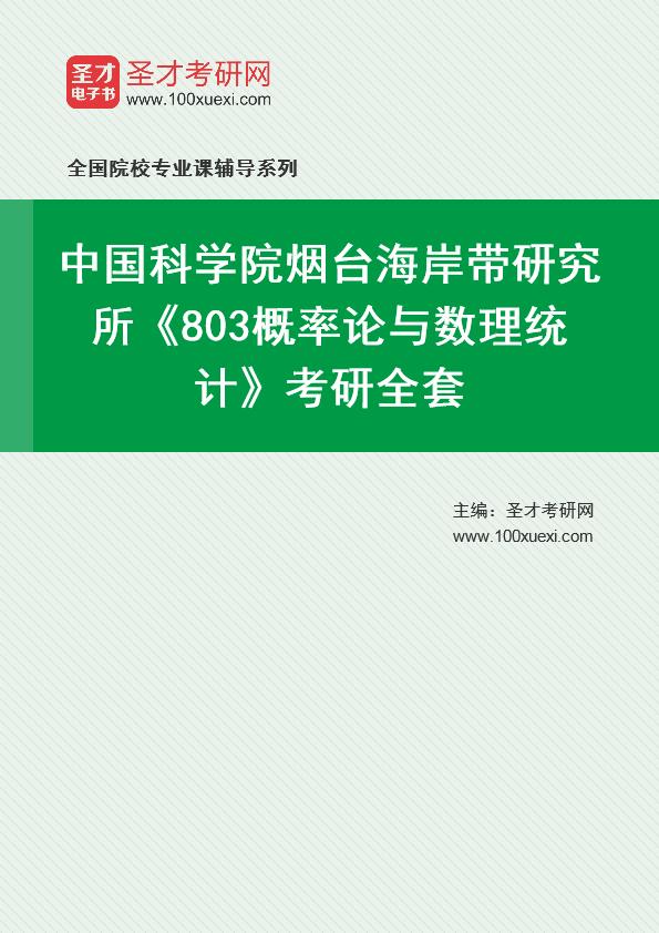 2021年中国科学院烟台海岸带研究所《803概率论与数理统计》考研全套