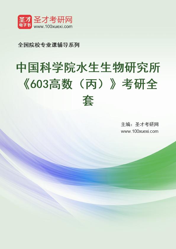 2021年中国科学院水生生物研究所《603高数(丙)》考研全套