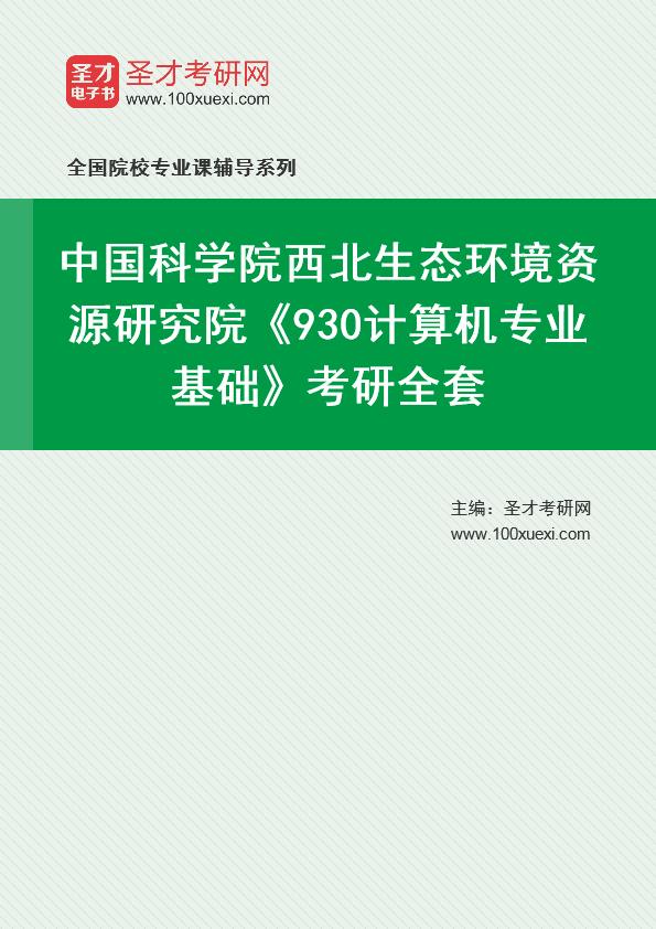 2021年中国科学院西北生态环境资源研究院《930计算机专业基础》考研全套