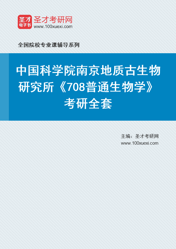 2021年中国科学院南京地质古生物研究所《708普通生物学》考研全套