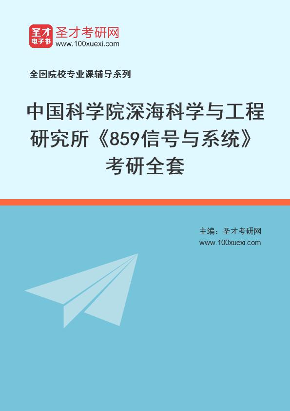 2021年中国科学院深海科学与工程研究所《859信号与系统》考研全套