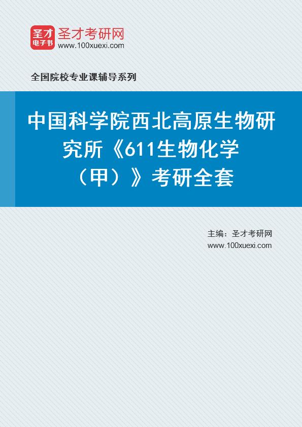 2021年中国科学院西北高原生物研究所《611生物化学(甲)》考研全套