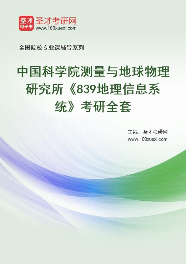 2021年中国科学院测量与地球物理研究所《839地理信息系统》考研全套