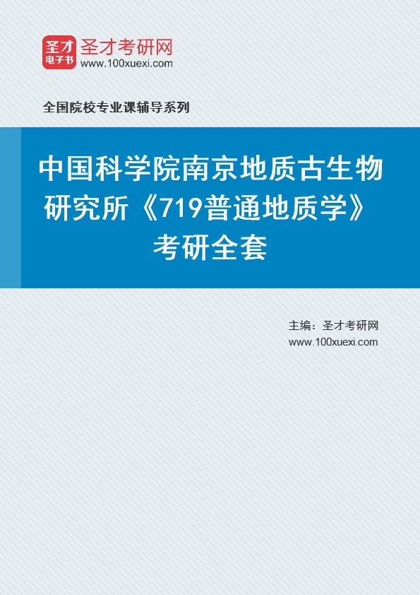 2021年中国科学院南京地质古生物研究所《719普通地质学》考研全套