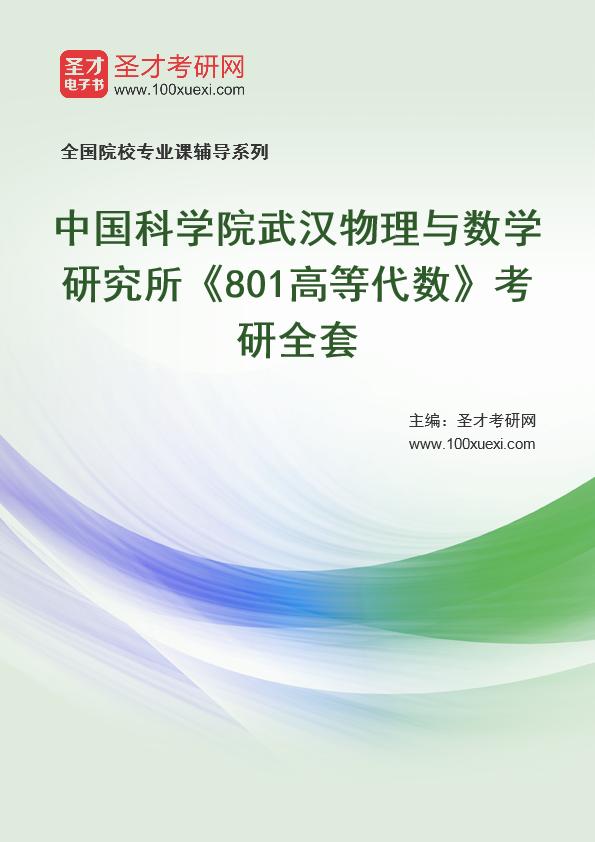 2021年中国科学院武汉物理与数学研究所《801高等代数》考研全套
