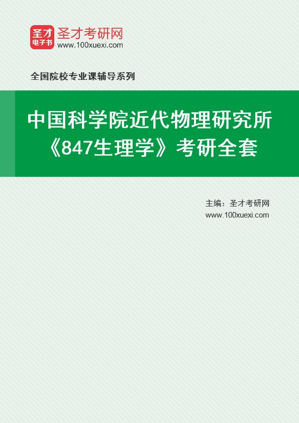 2021年中国科学院近代物理研究所《847生理学》考研全套
