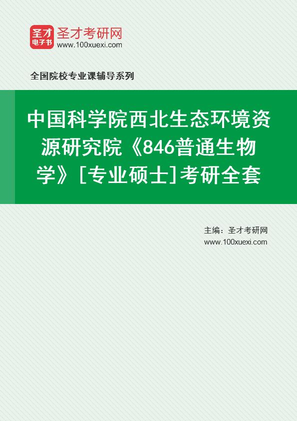 2021年中国科学院西北生态环境资源研究院《846普通生物学》[专业硕士]考研全套