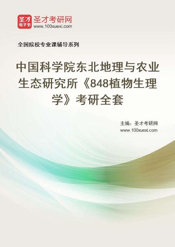2021年中国科学院东北地理与农业生态研究所《848植物生理学》考研全套
