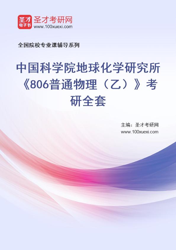 2021年中国科学院地球化学研究所《806普通物理(乙)》考研全套