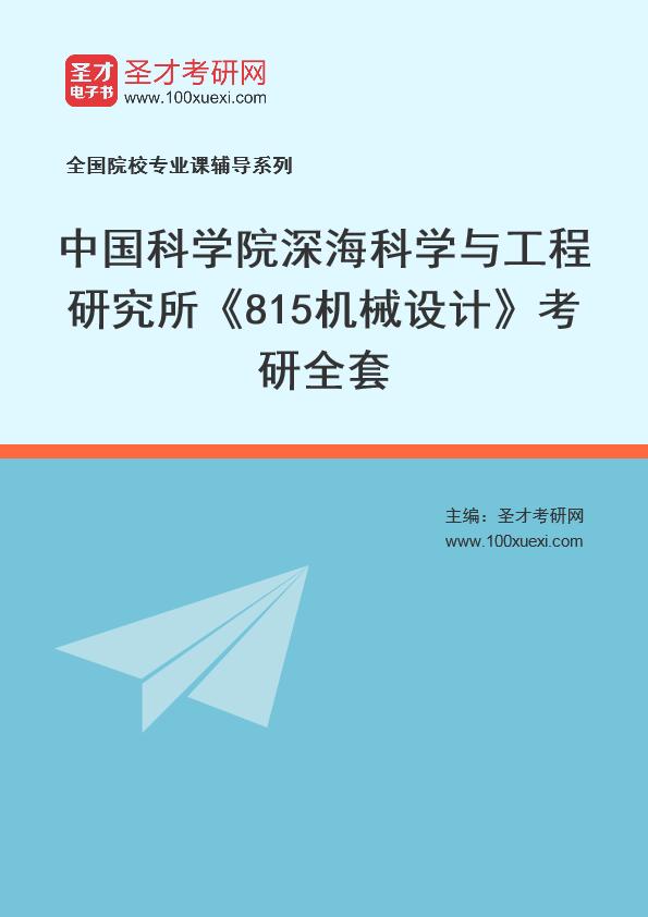 2021年中国科学院深海科学与工程研究所《815机械设计》考研全套