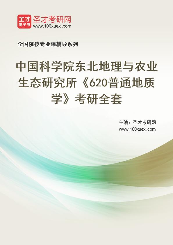 2021年中国科学院东北地理与农业生态研究所《620普通地质学》考研全套