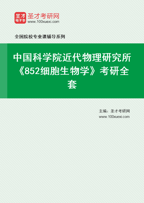 2021年中国科学院近代物理研究所《852细胞生物学》考研全套