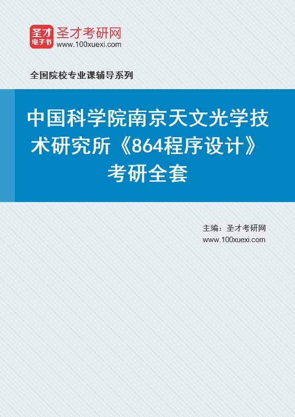 2021年中国科学院南京天文光学技术研究所《864程序设计》考研全套