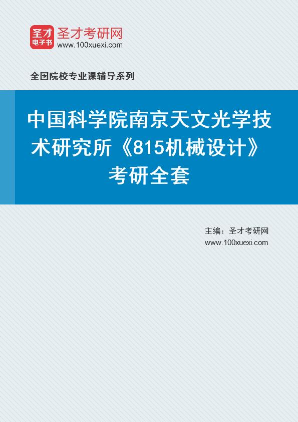 2021年中国科学院南京天文光学技术研究所《815机械设计》考研全套