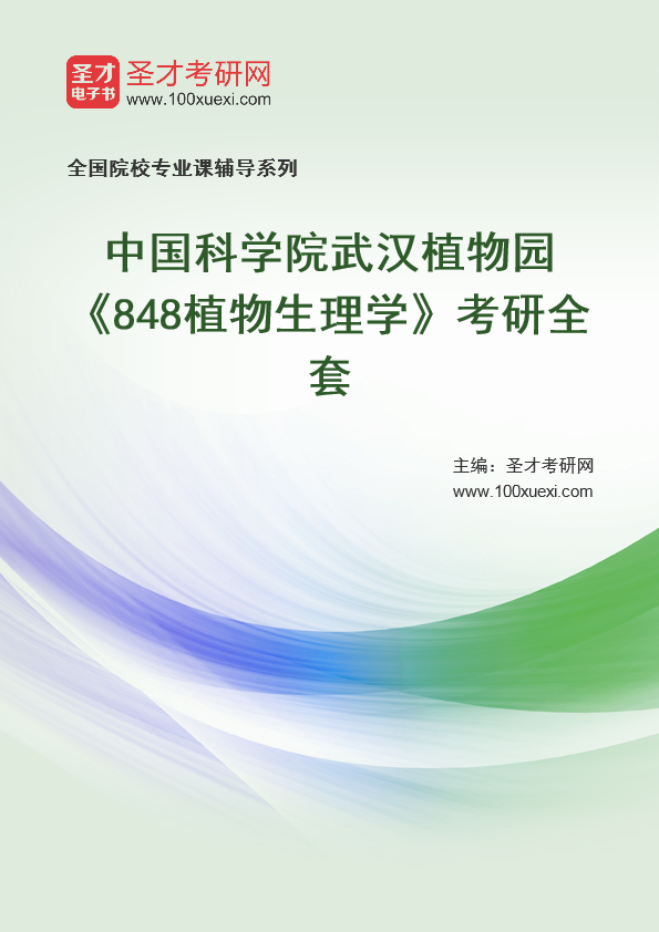 2021年中国科学院武汉植物园《848植物生理学》考研全套