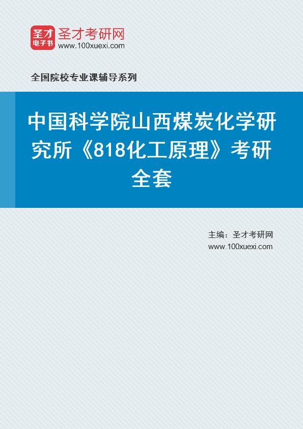 2021年中国科学院山西煤炭化学研究所《818化工原理》考研全套