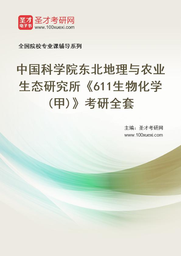 2021年中国科学院东北地理与农业生态研究所《611生物化学(甲)》考研全套