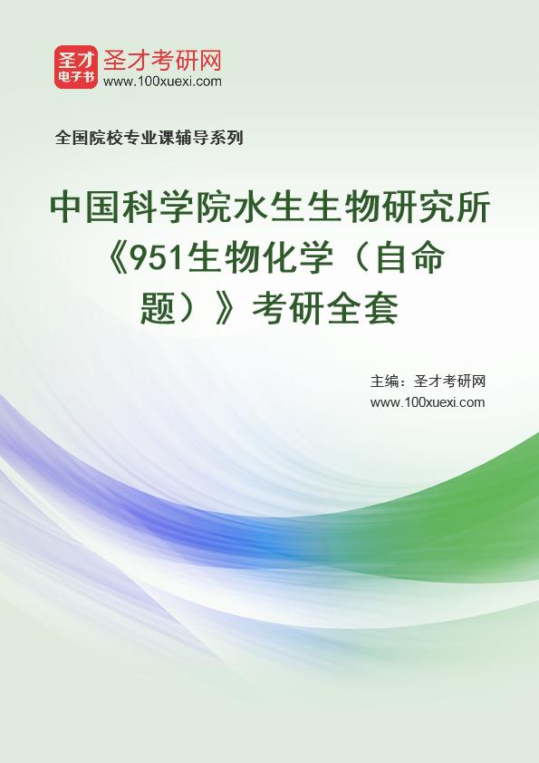 2021年中国科学院水生生物研究所《951生物化学(自命题)》考研全套