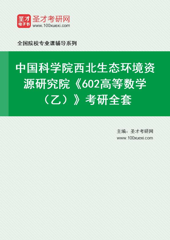 2021年中国科学院西北生态环境资源研究院《602高等数学(乙)》考研全套
