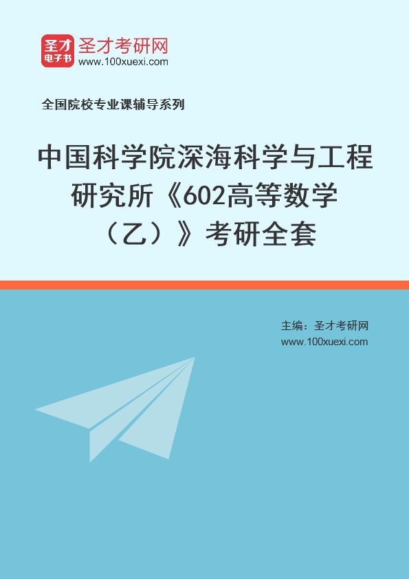 2021年中国科学院深海科学与工程研究所《602高等数学(乙)》考研全套