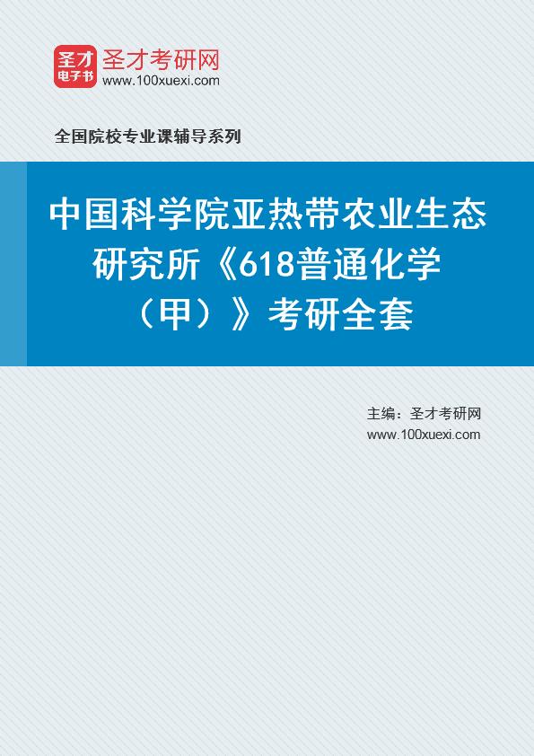 2021年中国科学院亚热带农业生态研究所《618普通化学(甲)》考研全套