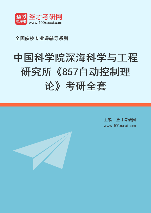 2021年中国科学院深海科学与工程研究所《857自动控制理论》考研全套