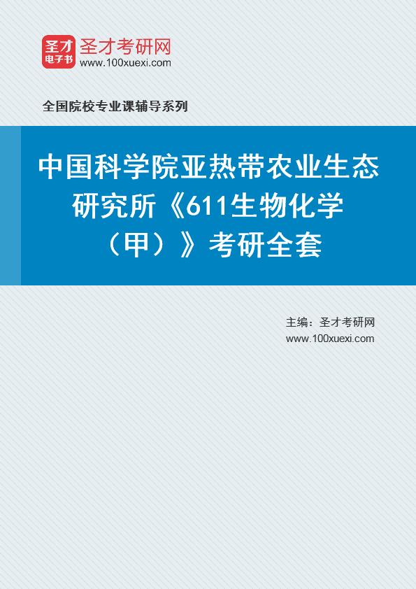 2021年中国科学院亚热带农业生态研究所《611生物化学(甲)》考研全套
