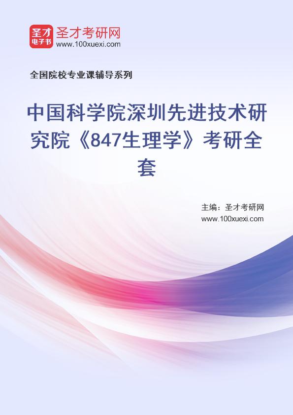 2021年中国科学院深圳先进技术研究院《847生理学》考研全套