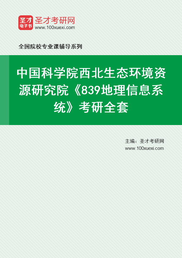 2021年中国科学院西北生态环境资源研究院《839地理信息系统》考研全套