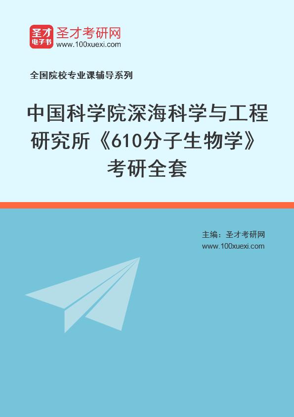 2021年中国科学院深海科学与工程研究所《610分子生物学》考研全套